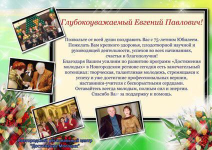 Поздравления с 75-летним юбилеем в прозе
