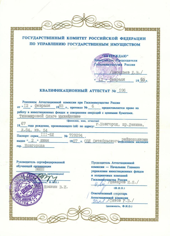сочинение по русскому как мы однажды