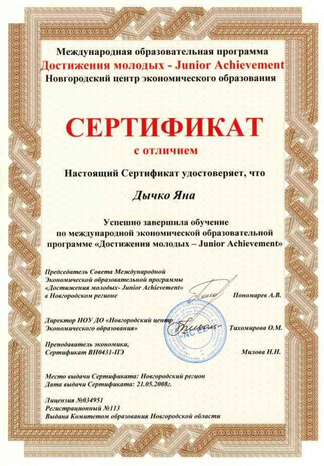 Сертификат вручения подарка 72