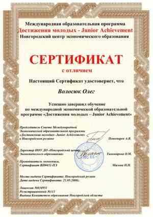 Junior achievement выпускнику моу панковская